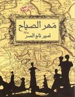 تحميل رواية مهر الصياح pdf – أمير تاج السر