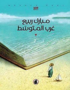 تحميل رواية غرب المتوسط pdf – مبارك ربيع