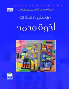 تحميل رواية أخوة محمد pdf – ميسلون هادي