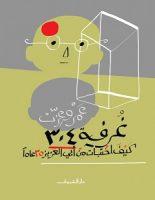 تحميل رواية غرفة 304 pdf – عمرو عزت