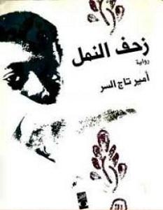 تحميل رواية زحف النمل pdf – أمير تاج السر