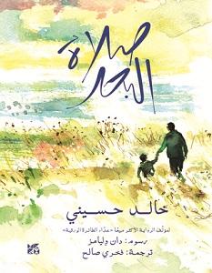 تحميل رواية صلاة البحر pdf – خالد حسيني