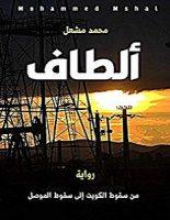 تحميل رواية ألطاف pdf – محمد مشعل