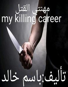 تحميل رواية مهنتي القتل pdf – باسم خالد
