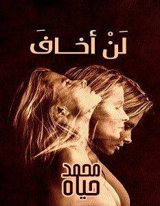 تحميل رواية لن أخاف pdf – محمد حياه