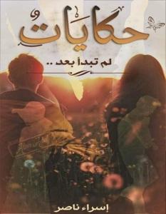 تحميل رواية حكايات لم تبدأ بعد pdf – إسراء ناصر