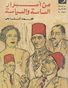 تحميل كتاب من أسرار الساسة والسياسة pdf – محمد التابعي
