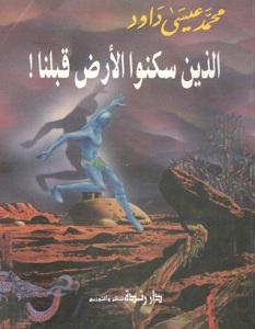 تحميل كتاب الذين سكنوا الأرض قبلنا pdf – محمد عيسى داود