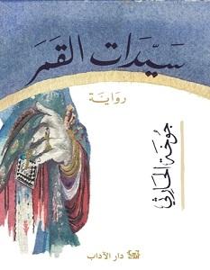 تحميل رواية سيدات القمر pdf – جوخة الحارثي