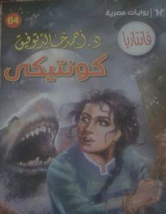تحميل رواية كونتيكي pdf – أحمد خالد توفيق