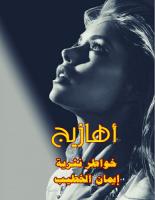 تحميل كتاب أهازيج pdf – إيمان الخطيب