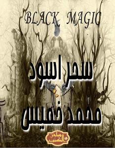 تحميل رواية سحر أسود pdf – محمد خميس
