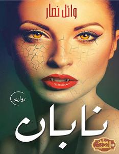 تحميل رواية نابان pdf – وائل نصار