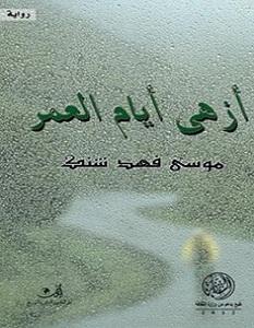 تحميل رواية أزهى أيام العمر pdf