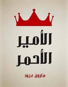 تحميل رواية الأمير الأحمر pdf