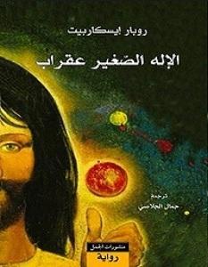 تحميل مجلة العربي الصغير pdf مجانا