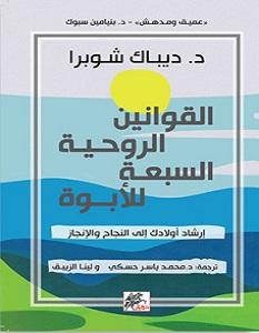 تحميل كتاب القوانين الروحية السبعة للأبوة pdf