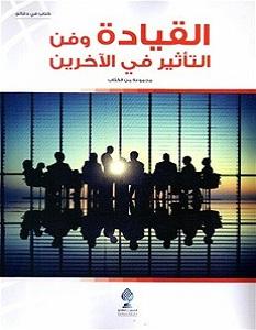 تحميل كتاب القيادة وفن التأثير في الآخرين pdf