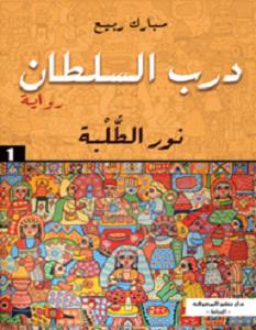 تحميل رواية درب السلطان 1 نور الطلبة pdf
