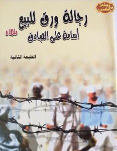 تحميل رواية رجالة ورق للبيع pdf