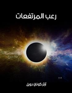 تحميل رواية رعب المرتفعات pdf