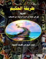 تحميل كتاب طريقة الحكيم pdf – علاء الحلبي