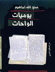 تحميل كتاب يوميات الواحات pdf