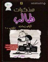 تحميل كتاب مذكرات طالب أيام زمان pdf