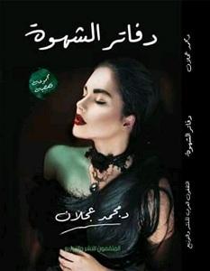 تحميل رواية دفاتر الشهوة pdf – محمد عجلان