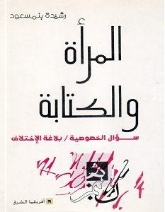 تحميل كتاب المرأة والكتابة pdf