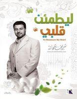 تحميل كتاب ليطمئن قلبي pdf – شريف شحاتة
