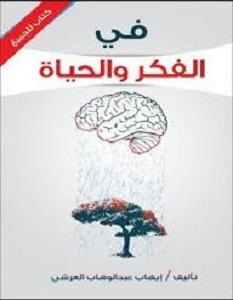 تحميل كتاب في الفكر والحياة pdf