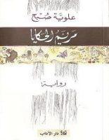 تحميل رواية مريم الحكايا pdf – علوية صبح