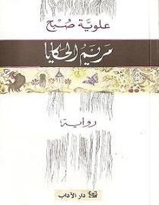 تحميل رواية مريم الحكايا pdf