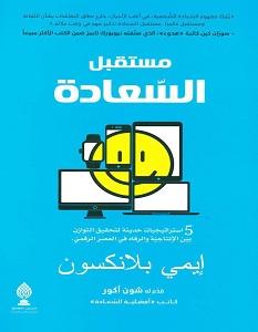 تحميل كتاب مستقبل السعادة pdf