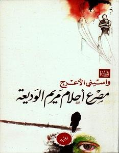 تحميل رواية مصرع أحلام مريم الوديعة pdf