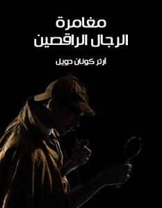 تحميل رواية مغامرة الرجال الراقصين pdf