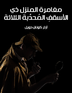 تحميل رواية مغامرة المنزل ذي الأسقف المحدبة الثلاثة pdf