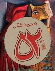 تحميل رواية 52 pdf – محمد فتى