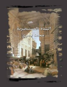 تحميل رواية الشدة المستنصرية pdf – محمد يسري