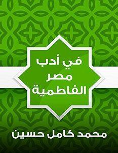 تحميل كتاب في أدب مصر الفاطمية pdf – محمد كامل حسين