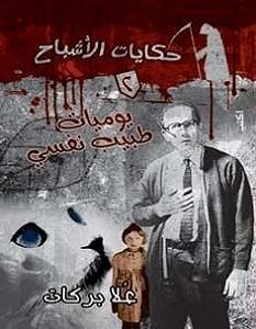 تحميل رواية يوميات طبيب نفسي حكايات الأشباح 2 pdf