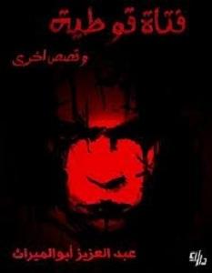 تحميل رواية فتاة قوطية pdf – عبد العزيز أبو الميراث