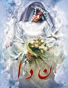تحميل رواية نِ دَ ا pdf – محمد طاهر