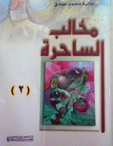 تحميل رواية مخالب الساحرة الجزء الثاني pdf