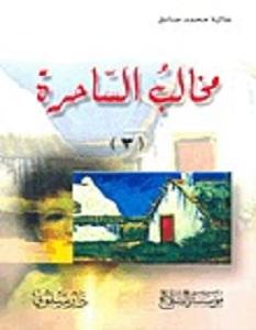 تحميل رواية مخالب الساحرة الجزء الثالث pdf
