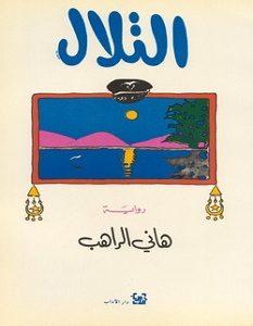 تحميل رواية التلال pdf – هاني الراهب