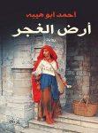 تحميل رواية أرض الغجر pdf – أحمد أبو هيبة