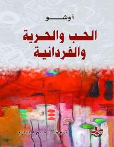 تحميل كتاب الحب والحرية والفردانية pdf