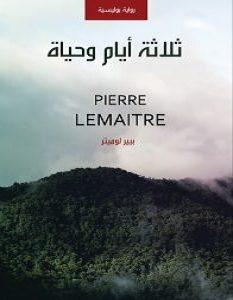 تحميل رواية ثلاثة أيام وحياة pdf – بيير لوميتر